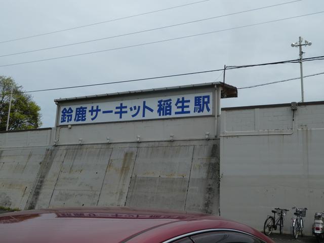 画像2: その名は『鈴鹿サーキット稲生駅』