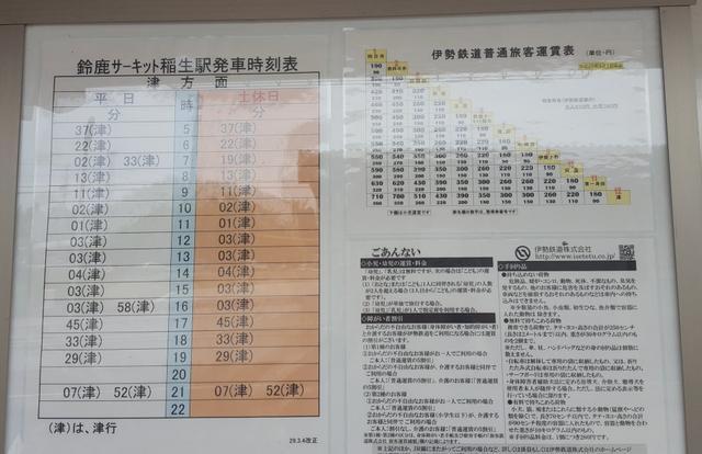 画像8: その名は『鈴鹿サーキット稲生駅』