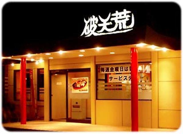 画像: 餃子の破天荒 実店舗のご紹介