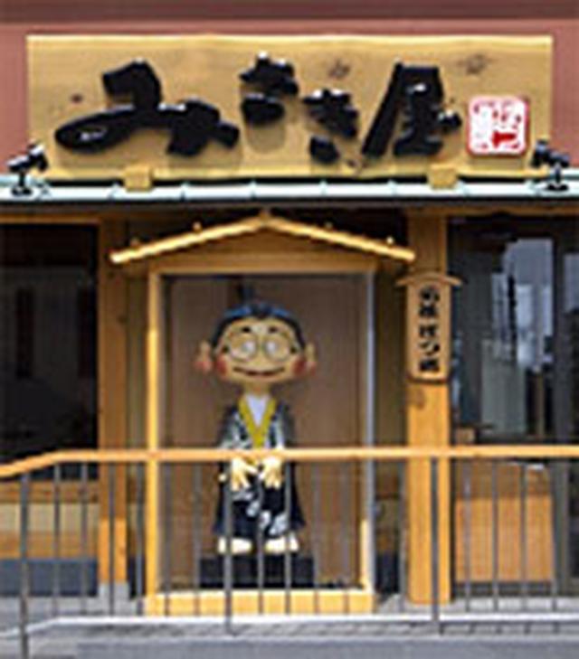 画像: 店内外観 www.misakiya.gr.jp