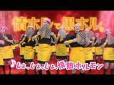 画像: 新情ホルCM 「情ホルで黒ホル」篇 youtu.be