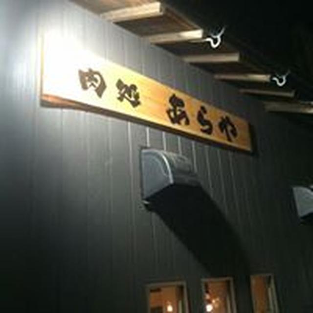 """画像: 肉処あらや""""三重県鈴鹿市近鉄平田町駅近く"""""""