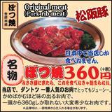 画像: www.misakiya.gr.jp