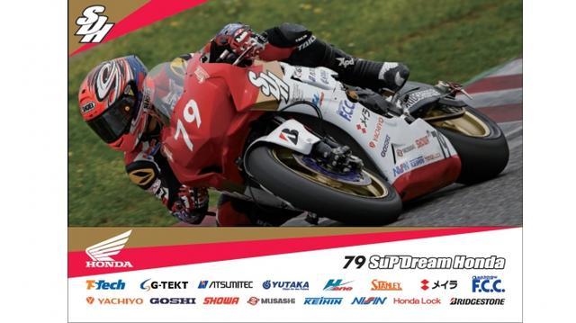 画像: ホンダのパーツサプライヤーと購買の連合チーム、TEAM SuP Dream Hondaのライダーとして伊藤真一が復帰したことは大きな話題となりました。地元で見事新型ホンダCBR1000RRを駆り、8耐参戦権を7位でゲットしています。 www.goshigiken.com