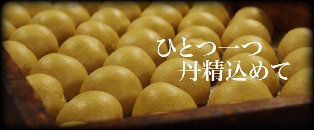 画像: 大徳屋長久|三重県鈴鹿市の和菓子屋 小原木(おはらぎ)、かりんとう饅頭のお土産販売