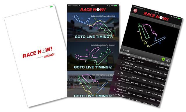 画像: リアルタイム タイミング モニターシステム RACE NOW!|モビリティランド