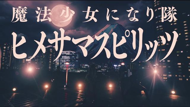 画像: 魔法少女になり隊[ヒメサマスピリッツ]MUSIC VIDEO youtu.be