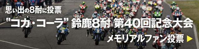 画像: 鈴鹿サーキット モータースポーツライブラリー|モータースポーツ|鈴鹿サーキット
