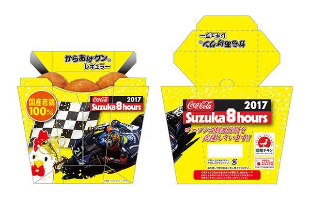 画像: 鈴鹿8耐オリジナルパッケージ からあげクン
