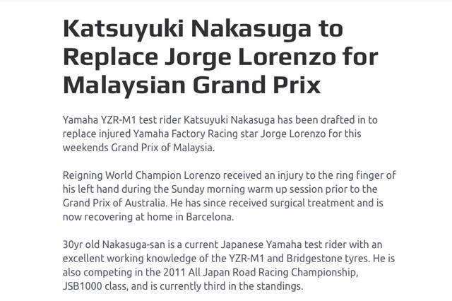 画像: こちら、2011年に中須賀選手が、ホルヘ・ロレンソの代役でマレーシアGPに出場することを伝えるヤマハのリリースです。確かに、「Nakasuga-san」の表記がありますね・・・。 www.yamaha-racing.com