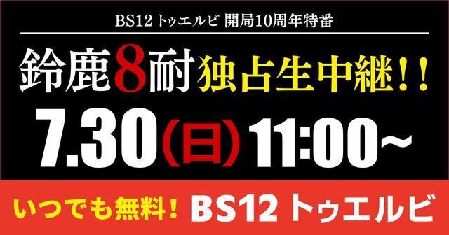 画像: 鈴鹿8耐独占生中継!│ BS12 トゥエルビ