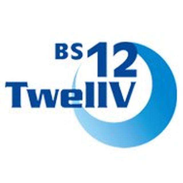 画像: BS12 トゥエルビ