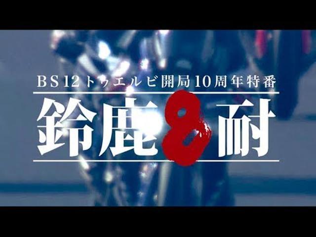 画像: 2017 鈴鹿8耐 番宣CM BS12 トゥエルビ youtu.be