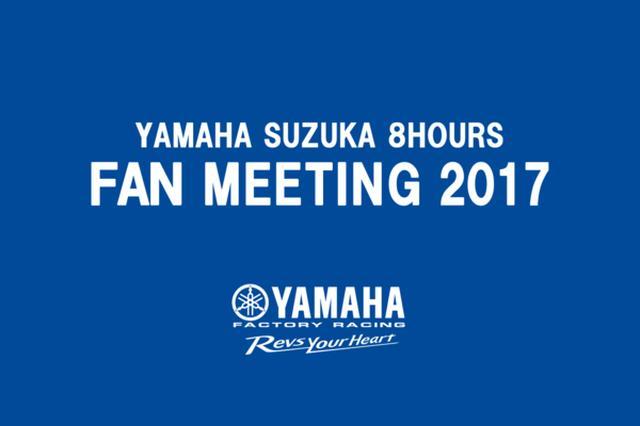 画像: 「YAMAHA SUZUKA 8 HOURS FAN MEETING 2017」ライブ配信を実施! | 鈴鹿8耐スペシャルサイト | ヤマハ発動機株式会社