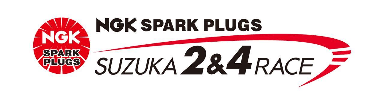 画像: 『SUZUKA1000km』『鈴鹿8耐』優勝マシンが2018 NGKスパークプラグ 鈴鹿2&4レースにて展示されます!