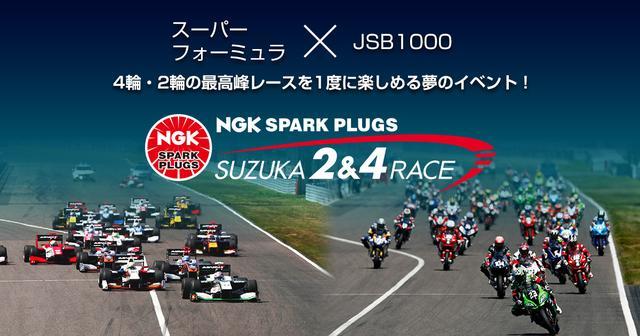 画像: スーパーフォーミュラ/全日本ロードレース | SUZUKA 2&4レース