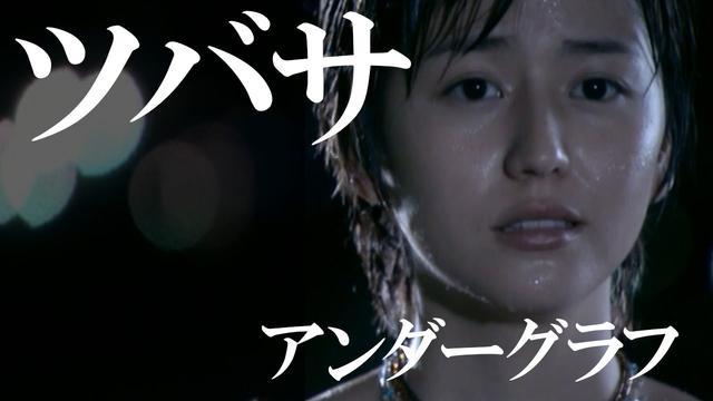 画像: ツバサ / アンダーグラフ(長澤まさみ出演 short pv full music) youtu.be