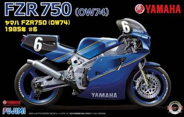 画像: フジミ製 1/12 BIKE12 ヤマハ FZR750 OW74 1985年 #6。箱絵はもちろんボルドール24時間出場車が描かれています。 www.fujimimokei.com