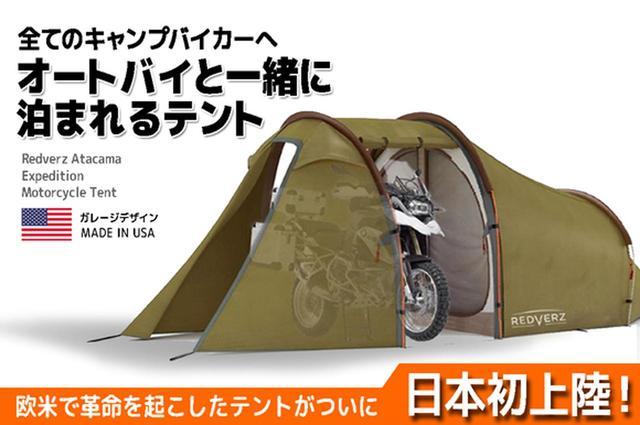 画像: 雨/砂埃/盗難から大切なバイクや自転車を守る!アウトドア用テント「Atacama(アタカマ)」