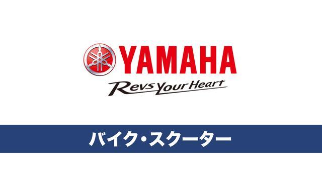 画像: 販売店検索 - バイク スクーター | ヤマハ発動機株式会社
