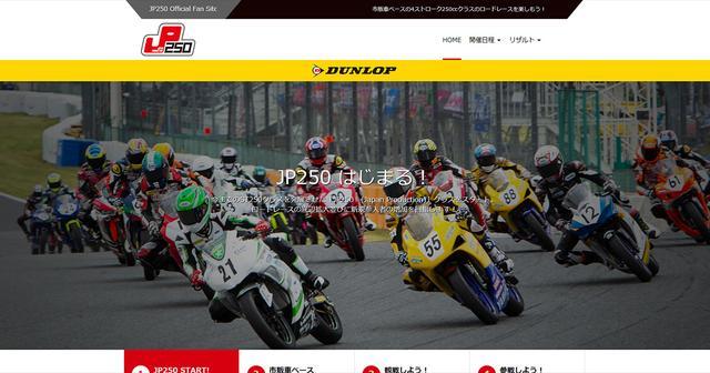 画像: MFJ CUP JP250公式ファンサイト | 市販車ベースの4ストローク250㏄クラスのロードレースを楽しもう!