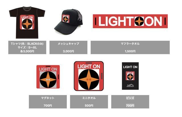 """画像: 鈴鹿8耐人気グッズ「ライトオン」が今年も発売! - """"コカ・コーラ""""鈴鹿8耐 特設サイト"""