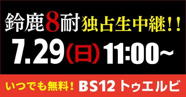 画像: 鈴鹿8耐独占生中継! │ BS12 トゥエルビ