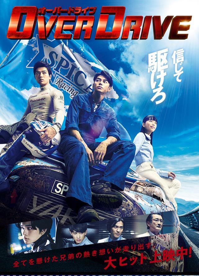 画像: OUVER DRIVE 公式サイトより overdrive-movie.jp