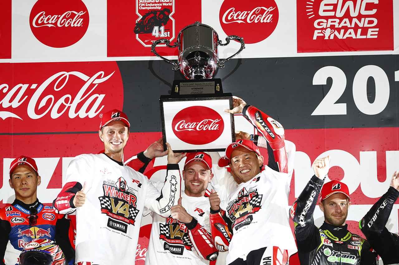 画像: 表彰台の中央で4連覇の喜びを噛みしめる、マイケル・ファン・デル・マーク(左から2人目)、アレックス・ローズ(同3人目)、中須賀克行(同4人目)。おめでとうございました! global.yamaha-motor.com
