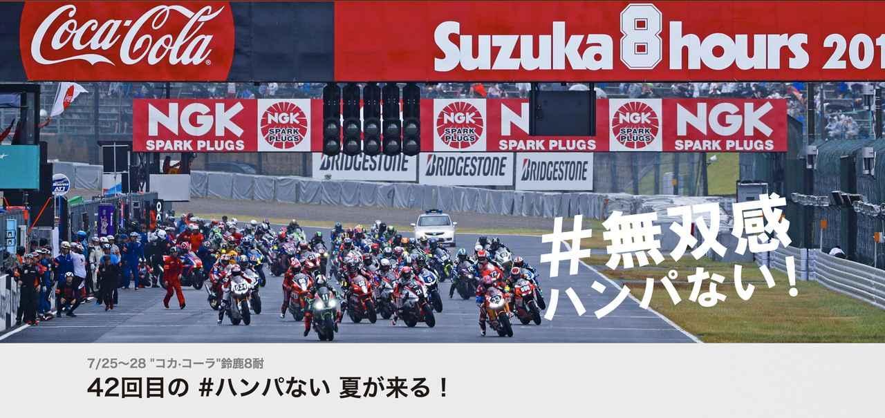 画像: 8耐公式ページのトップには「#無双感ハンパない!」の文字が www.suzukacircuit.jp
