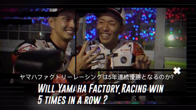 画像: FIM EWCチャンピオン争いも気になりますが、最大の焦点は鈴鹿8耐の優勝チームはどこになるか? でしょうね。果たしてヤマハファクトリーレーシングは、5連覇というとてつもない偉業を成し遂げるのか? それともライバルチームがヤマハの記録をストップさせるのか・・・? 今から決勝が待ち遠しいです! www.youtube.com