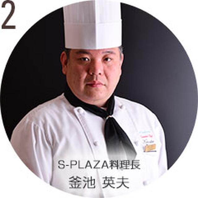 画像: 『料理へのこだわり』 S-PLAZA料理長「釜池 英夫」と和・洋・中のプロフェッショナルが新しい発想で料理を提供。 www.suzukacircuit.jp
