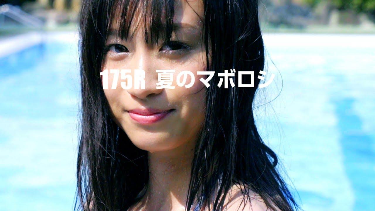 画像: 175R「夏のマボロシ」 www.youtube.com