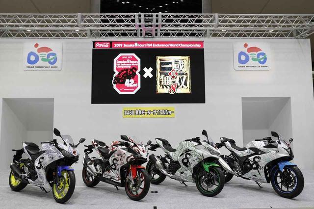 画像1: 【バイクがもらえる!?】8耐オリジナルバイクプレゼントキャンペーン!