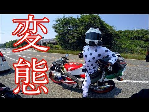 画像: motovlog #70『ZOZOスーツ(?)を着たライダー現る』part1【モトブログ】 www.youtube.com