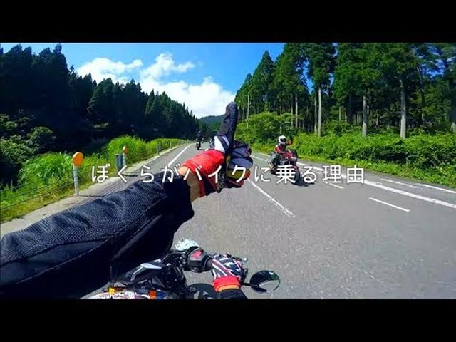 画像: ぼくらがバイクに乗る理由 / The reason why we ride a motorcycle www.youtube.com