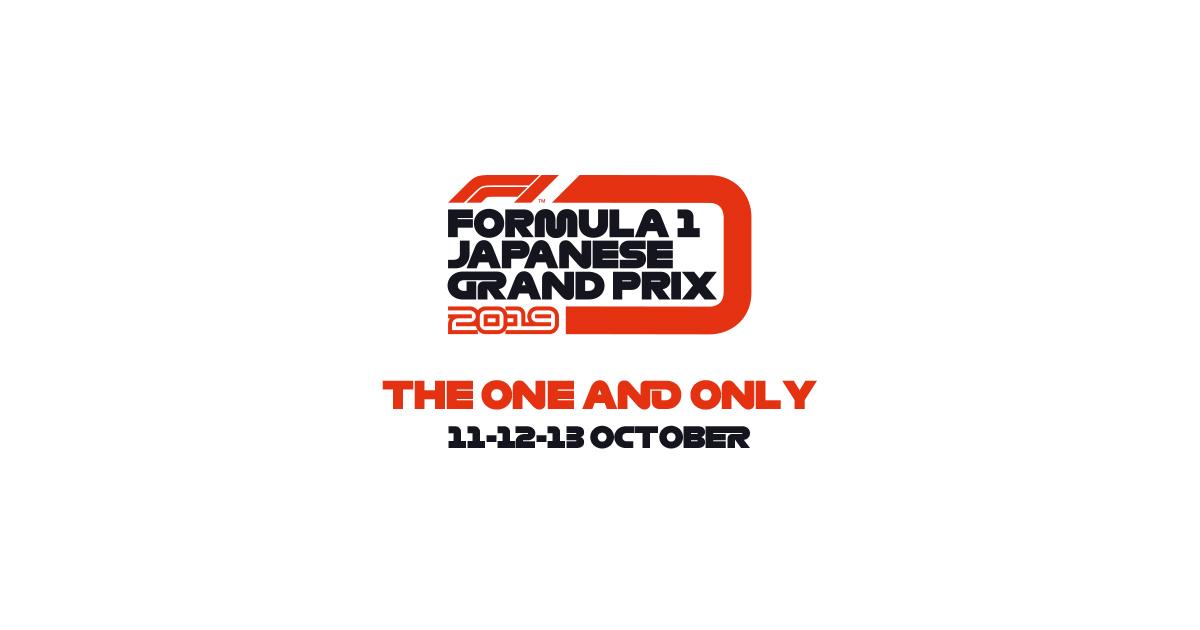 画像: 2019年F1日本グランプリ| 鈴鹿サーキット