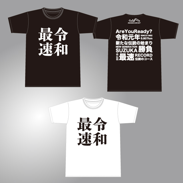 画像: サイズ:S/M/L/XL カラー:黒/白【各2,800円】