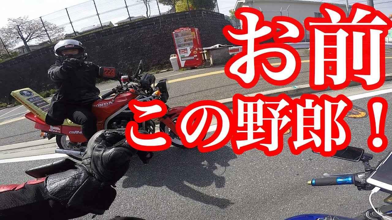画像: 族車のヤンキーに絡まれた【モトブログ】 www.youtube.com