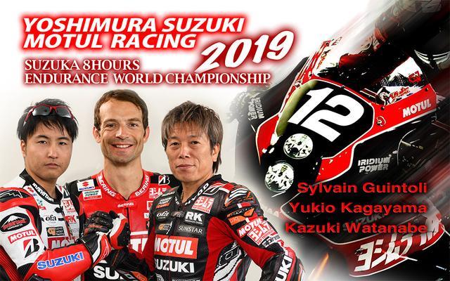 画像: 加賀山 就臣(右)は、ヨシムラライダーとして9年ぶりの鈴鹿8耐参戦。2007年のヨシムラ3度目の鈴鹿8耐優勝を知る男が、3大ファクトリー相手にどのような戦いをみせるか・・・注目です! www.yoshimura-jp.com