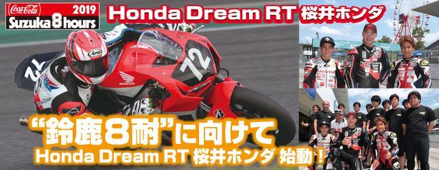 画像: レース活動~Honda Dream RT 桜井ホンダ~