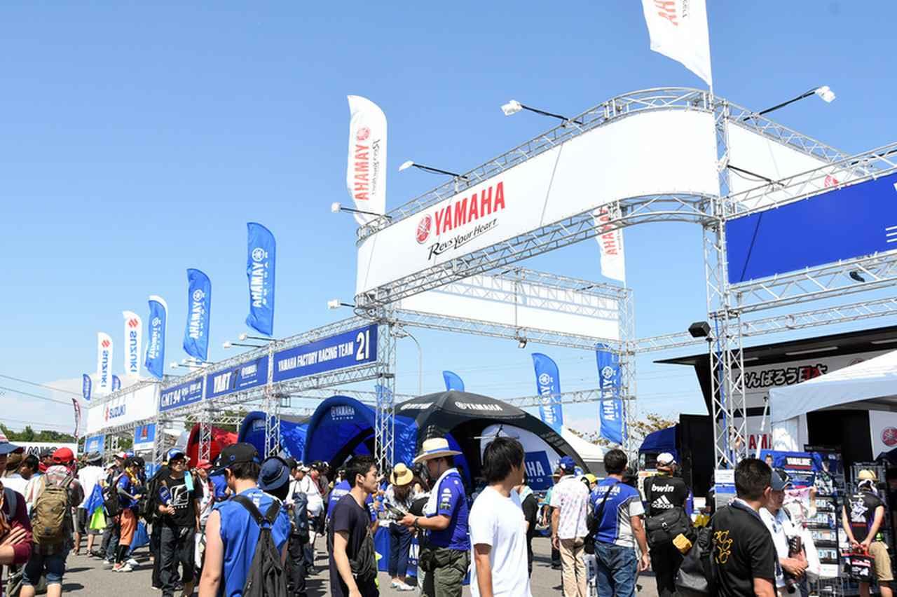 画像: 受付場所となるのは、GPスクエア内 ヤマハファンブースです! race.yamaha-motor.co.jp