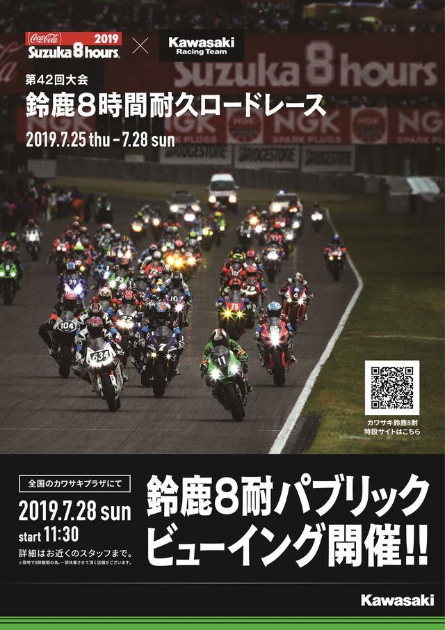 画像: カワサキモータースジャパン on Twitter twitter.com