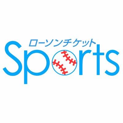 画像: ローチケスポーツ on Twitter twitter.com