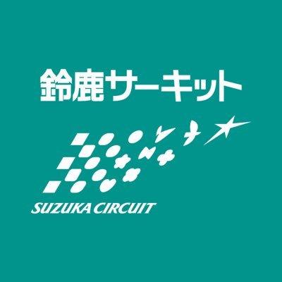画像1: 鈴鹿サーキット on Twitter twitter.com