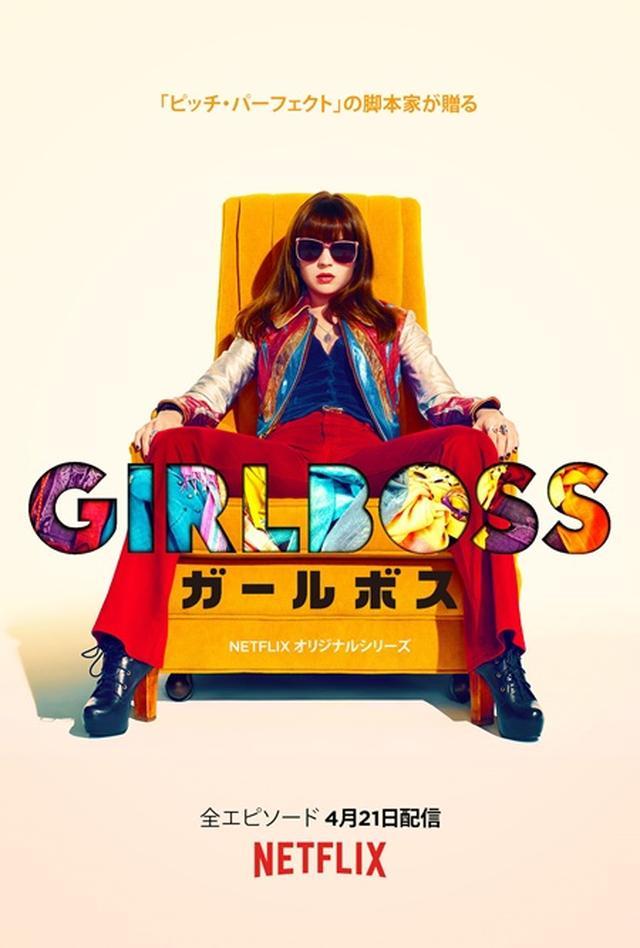 画像2: Netflixオリジナルドラマ『ガールボス』4月21日全世界同時配信