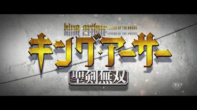 画像: 映画『キング・アーサー 聖剣無双』本予告 【HD】2017年6月17日公開 youtu.be
