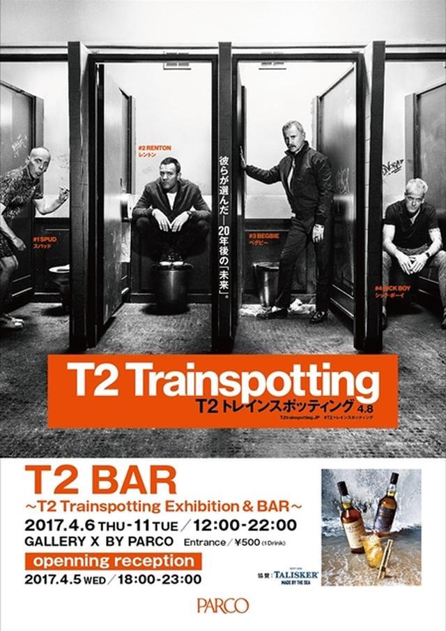 画像: 『T2トレインスポッティング』のグッズやトイレに突っ込むあのシーンが渋谷に上陸