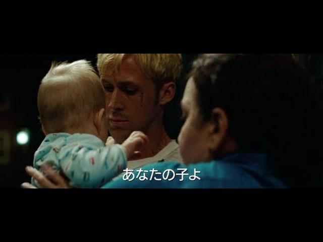 画像: 『プレイス・ビヨンド・ザ・パインズ/宿命』予告編 www.youtube.com