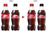 画像2: 「コカ・コーラ」の新作は、冷やすとラベルの「氷」が浮き上がる!